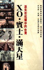 XO·賓士·滿天星 :  迷失在炫耀中的臺灣 /