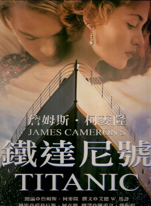 鐵達尼號 = James Cameron