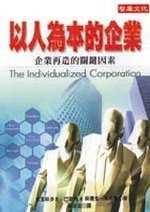以人為本的企業:企業再造的關鍵因素