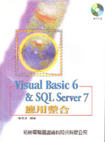 Visual basic 6 & SQL server 7應用整合