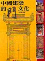 中國建築的門文化 /