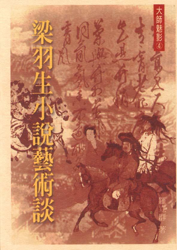 梁羽生小說藝術世界