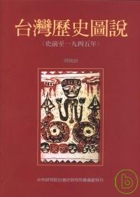 臺灣歷史圖說(史前至一九四五年)