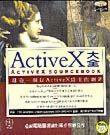 ActiveX大全 /