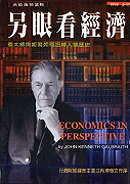 另眼看經濟:看大師與鉅著如何扭轉人類歷史