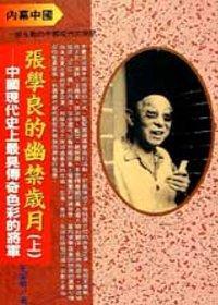 張學良的幽禁歲月:中國現代史上最具傳奇色彩的將軍