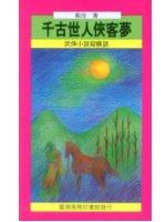 览古世人俠客夢 :  武俠小說縱橫談 /