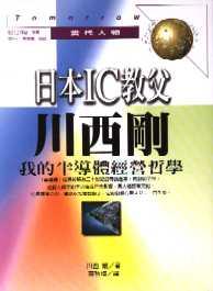 日本IC教父川西剛:我的半導體經營哲學