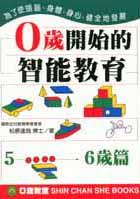 0歲開始的智能教育,五-六歲篇