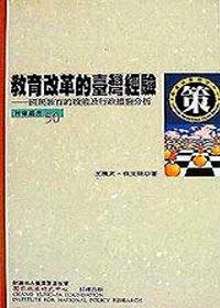 教育改革的臺灣經驗 :  國民教育的政策及行政措施分析 /