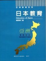 日本教育 =  Education of Japan /