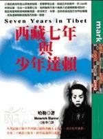 西藏七年與少年達賴