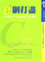 e網打盡:電子商務的5大經營法則與8大成功關鍵