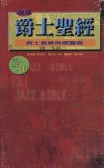 魔岩爵士聖經:爵士音樂典藏圖鑑