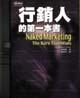 行銷人的第一本書