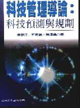 科技管理導論:科技預測與規劃