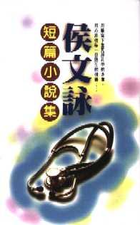 侯文詠短篇小說集