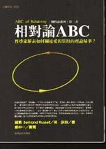 相對論ABC :  哲學家羅素如何闡述愛因斯坦的理論精華? /