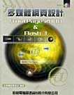 多媒體網頁設計:FrontPage 2000 & Flash 3