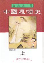 中國思想史 /