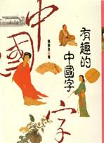 有趣的中國字 /