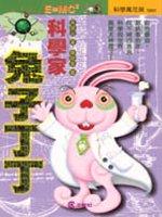 科學家兔子丁丁