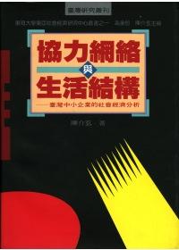協力網絡與生活結構 :  臺灣中小企業的社會經濟分析 /