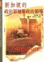 新加坡的政治領袖與政治領導