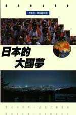 日本的大國夢 /