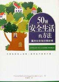 50種安全生活的方法:置身在安全的國度裡