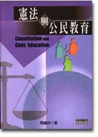 憲法與公民教育 /