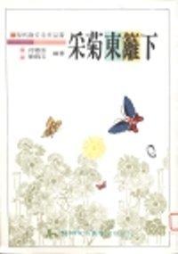 采菊東籬下 :  現代散文名作品賞 /