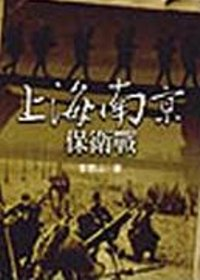 上海南京保衛戰