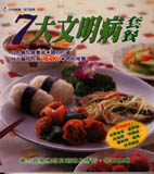 7大文明病套餐