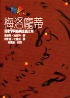 梅洛龐蒂 :  現象學與結構主義之間 = Maurice Merleau--Ponty between phenomenology and structuralism /