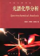 光譜化學分析 = Spectrochemical analysis