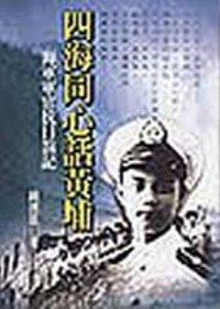 四海同心話黃埔 :  海軍軍官抗日箚記 /