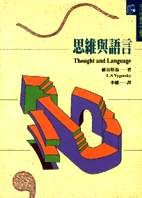 思維與語言 =  Thought and Language /