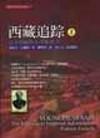 西藏追蹤:追尋楊赫斯本探險傳奇