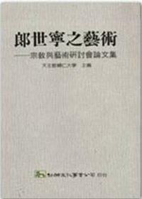郎世寧之藝術 :  宗教與藝術研討會論文集 /