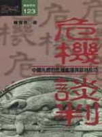 危機談判 :  中國先哲的危機處理與談判技巧 /