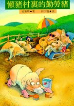 懶豬村的勤勞豬