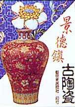 景德鎮古陶瓷