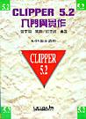CLIPPER 5.2入門與實作