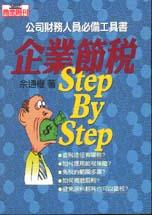企業節稅Step by Step:公司財務人員必備工具書