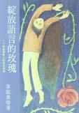 綻放語言的玫瑰:二十位台灣詩人的政治情境