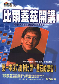 比爾蓋茲開講:透視微軟領袖的經營風格與長成傳奇