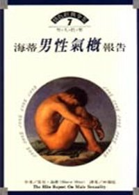 海蒂報告 =  The hite report : 男性氣概 : On male sexuality /