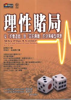理性賭局:從「約會遊戲」到「囚犯兩難」的決策模型探源