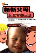 新新父母創意育嬰生活